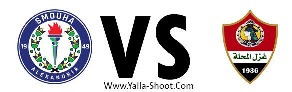 ghazl-el-mahallah-vs-smouha