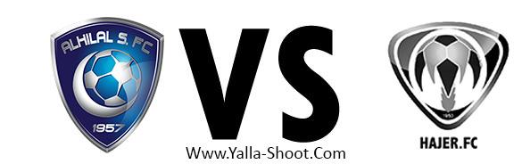 hajer-vs-alhilal