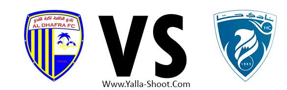 hatta-vs-aldhafra