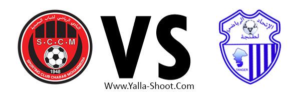 ir-tanger-vs-chabab-mohammedia