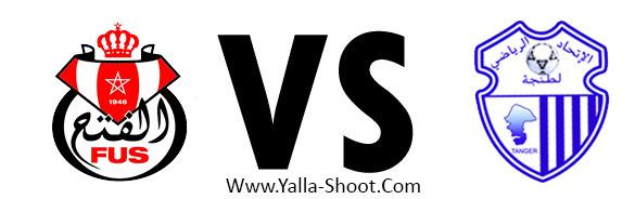 ittihad-tanger-vs-fath-union-sport
