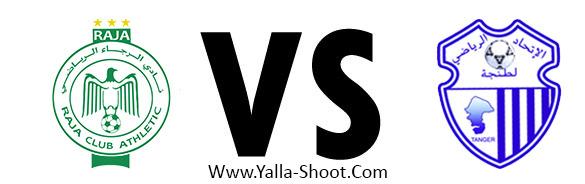 ittihad-tanger-vs-raja-club-athletic