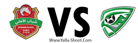 khor-fakkan-vs-al-ahly