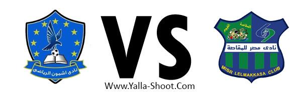misr-elmaqasah-vs-ashmoun