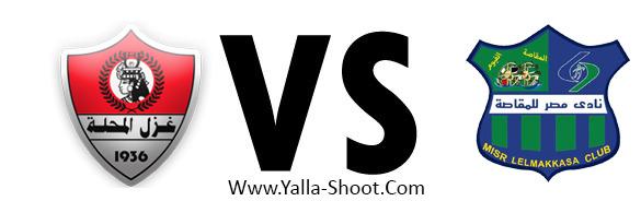 misr-elmaqasah-vs-ghazl-el-mahallah