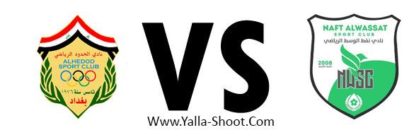 naft-alwasat-vs-al-hudod