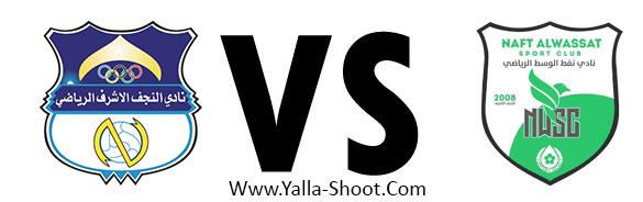 naft-alwasat-vs-al-najaf