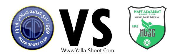 naft-alwasat-vs-al-talaba