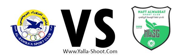 naft-alwasat-vs-al-zawraa