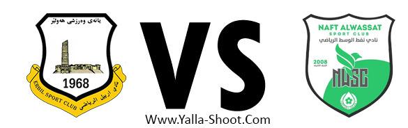 naft-alwasat-vs-arbil