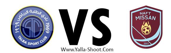 naft-misan-vs-al-talaba