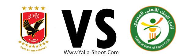 national-bank-vs-al-ahly