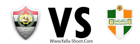 national-bank-vs-el-entag-el-harby-