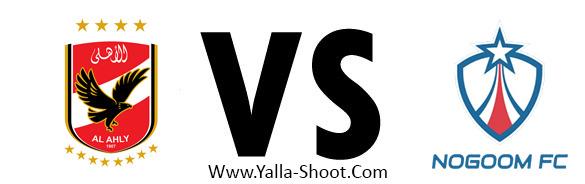 nogoom-fc-vs-al-ahly