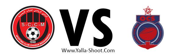 olympic-safi-vs-chabab-mohammedia