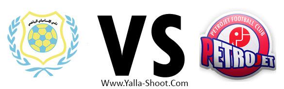 petrojet-vs--al-ismaily