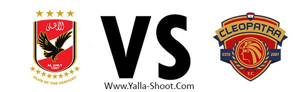 serameka-vs-al-ahly