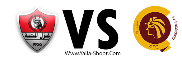 serameka-vs-ghazl-el-mahallah