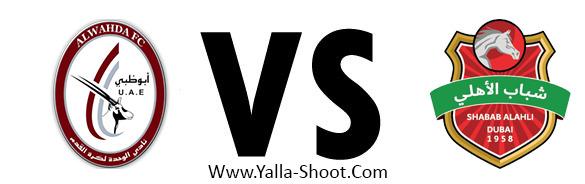 shabab-al-ahli-club-vs-alwehda-ae
