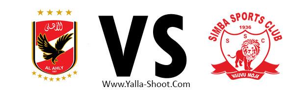 simba-vs-al-ahly
