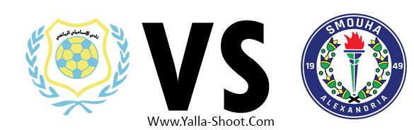 smouha-vs--ismaily