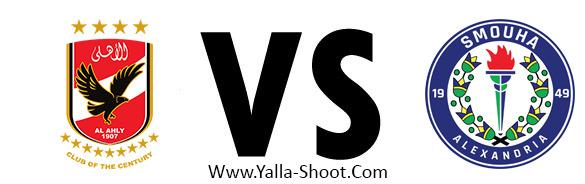 smouha-vs-al-ahly