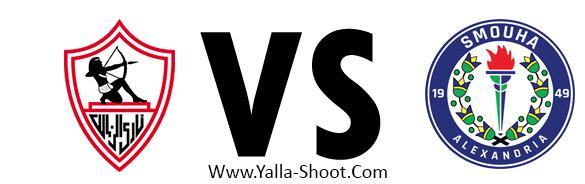 smouha-vs-al-zamalek