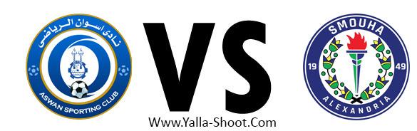 smouha-vs-aswan