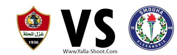 smouha-vs-ghazl-el-mahallah
