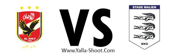 stade-malien-de-bamako-vs-al-ahly