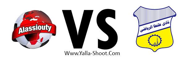 tanta-vs-alasyoty