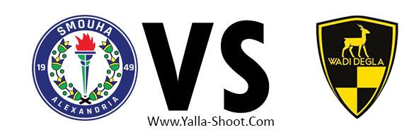 wadi-degla-vs-smouha