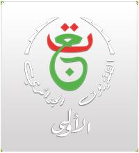 الجزائرية الأولى